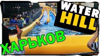 №48 ВЛОГ Харьков:  Water Hill, Водная горка - Соборный спуск / Джамал(, 2016-07-10T12:27:56.000Z)