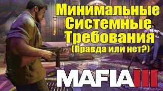 Mafia 3 - Минимальные Системные Требования Правда или нет Обсуждаем