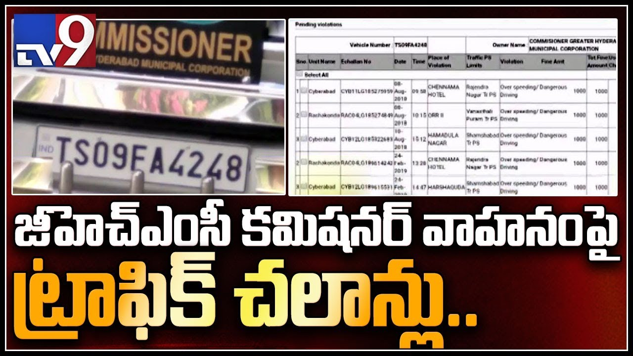 Traffic rules violation challans on GHMC commissioner vehicle - TV9 (Video)