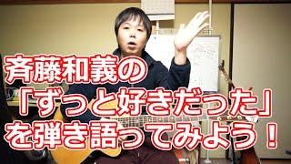 「ずっと好きだった」 | 斉藤和義 歌詞/コード検索サービス | 楽器.me h...