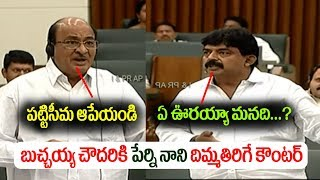 Minister Perni Nani Hilarious Punches on TDP MLA Buchaih Chowdary in Assembly || iMedia