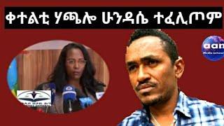 #Eritrea #Ethiopia #HachalluHundessa ቀተልቲ ሃጫሎ ሁንዳሴ ተፈሊጦም