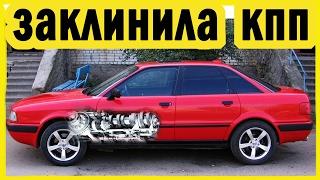 видео Ремонт Ауди 80 : Снятие сцепления Audi 80