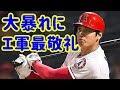 【MLB】大谷翔平、大暴れにエ軍最敬礼【大谷・MLB・エンゼルス】