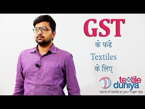 Textile News Ep.1 - GST For Textiles