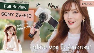 SONY ZV-E10    Full review - C…
