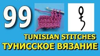 Тунисское вязание для начинающих обозначение  99