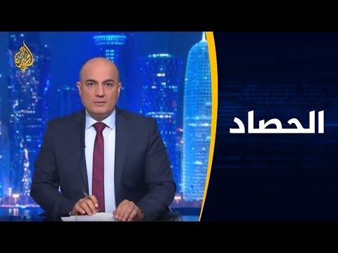الحصاد - هجوم أرامكو.. ما تداعياته الاقتصادية وتأثيراته على الإنتاج السعودية؟  - نشر قبل 20 ساعة