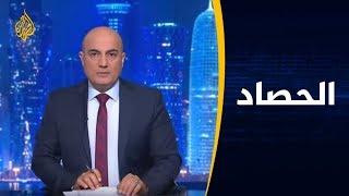 🇸🇦 الحصاد - هجوم أرامكو.. ما تداعياته الاقتصادية وتأثيراته على الإنتاج السعودية؟