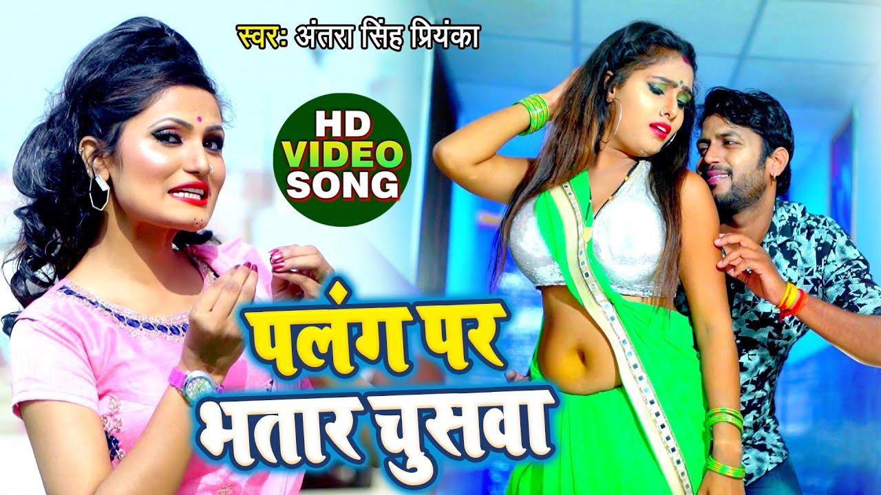 #2020_Video_Song | पलंग पर भतार चुसवेला - #Antra Singh Priyanka का सबसे फाडू ऑर्केस्टा भोजपुरी गाना