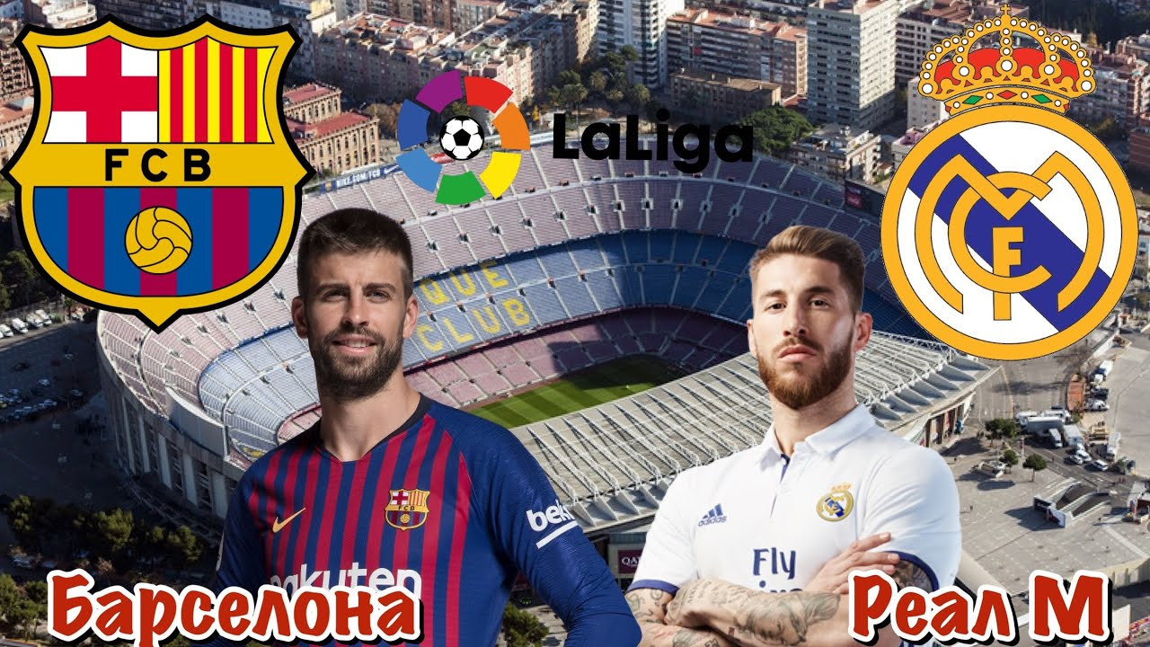 Барселона реал мадрид 10 тур