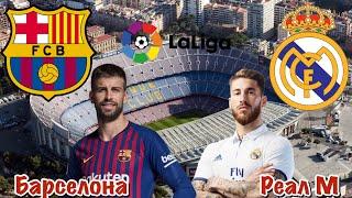 видео: Барселона - Реал Мадрид | 10 тур ЛаЛига 18.12.19 | прогноз на футбол Обзор