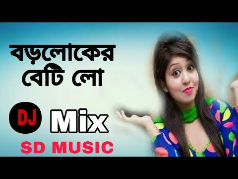 Boro luker beti lo dj mix song...
