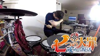 FLOW×GRANRODEO - Howling (Nanatsu no Taizai Season 2 OP) (Drum Cover)