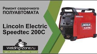видео Сварочные аппараты Lincoln Electric