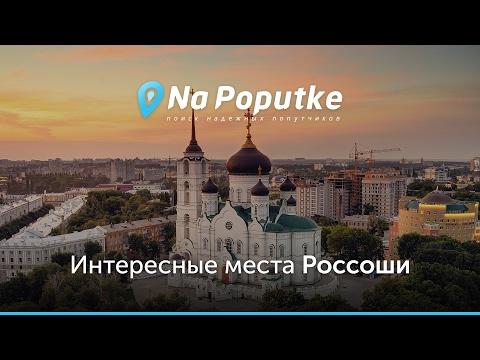 Достопримечательности Россоши. Попутчики из Воронежа в Россошь.