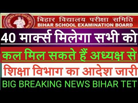 Bihar Tet :- बिहार Tet अभ्यार्थी कल मिल सकते हैं सचिव से ! Bihar tet latest News ! Btet