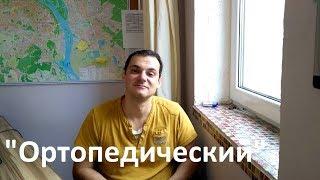 видео Ортопедический матрас