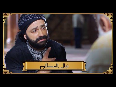 نيال المظلوم عند ربو بريء ????  ـ ولاد سلطان