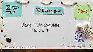 Java - Операции - Часть 4