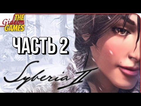 Прохождение игры Syberia 2 часть 1 - Продолжение пути