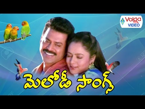 Ugadi Special | Telugu Melody Songs | Heart Touching And Emotional Songs | Volga Videos
