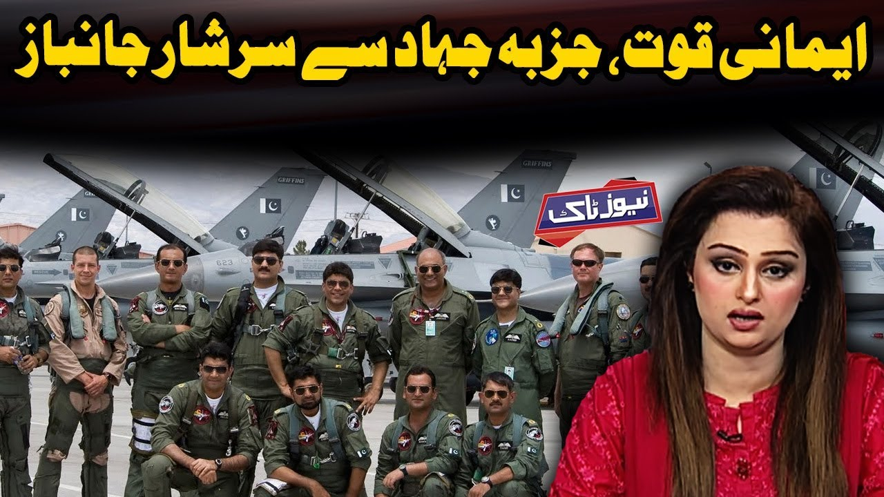 Pakistan Air Force - Defence Day   News Talk   06 Sep 2019   Neo News