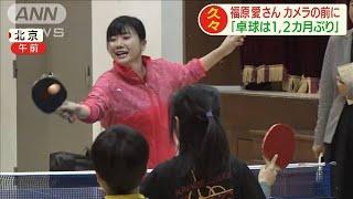 """福原愛さん 北京で子どもたちと""""卓球交流""""(19/12/09)"""