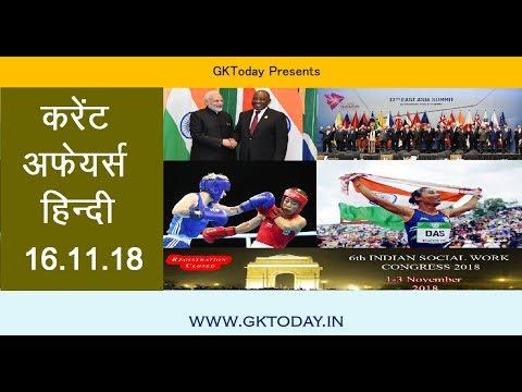करंट अफेयर्स  16 नवंबर 2018: Hindi MCQs