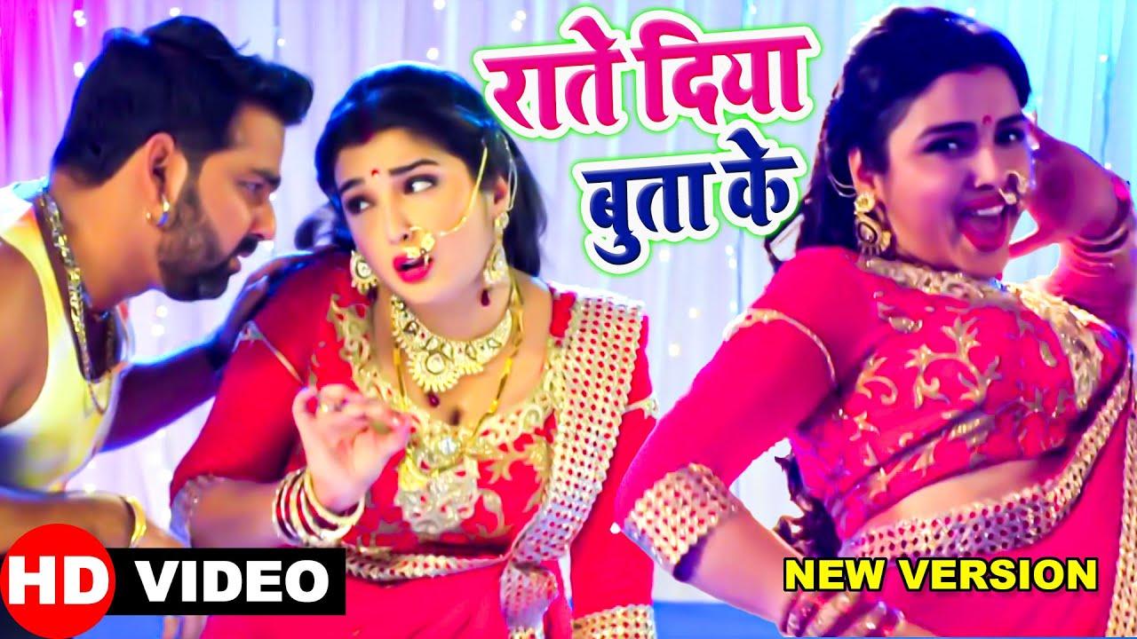 Download #Pawan Singh - Raate Diya Butake - राते दिया बुताके - Superhit Film Song - Bhojpuri Hit Song 2021