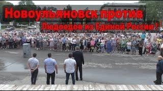 Новоульяновск против Людоедов из Единой России !