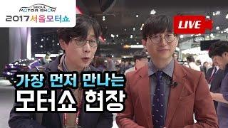 2017 서울모터쇼 생중계 - 세계에서 가장 먼저 만나는 서울모터쇼 thumbnail