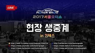 2017 서울모터쇼 생중계 - 세계에서 가장 먼저 만나는 서울모터쇼
