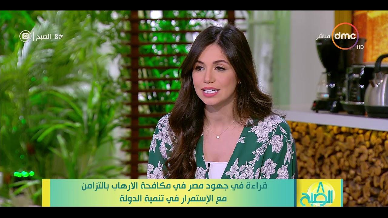 dmc:8 الصبح - حلقة الأحد مع (آية جمال الدين) 15/9/2019 - الحلقة الكاملة