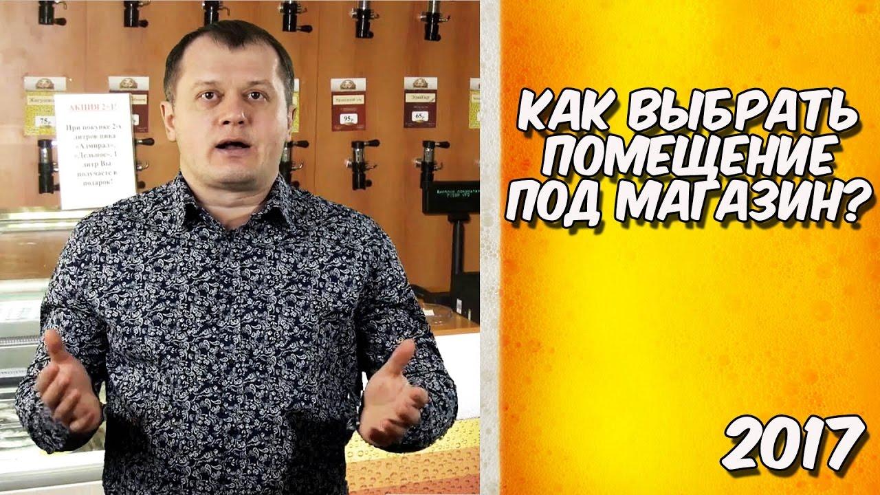 Самый эффективный способ продажи или покупки действующих пивных магазинов в россии. Актуальные объявления от собственников на международном портале готовых бизнесов и коммерческих активов.