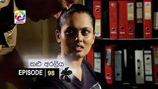 Kalu Araliya Episode 98 || කළු අරලිය   . . . | සතියේ දිනවල රාත්රී 10.00 ට ස්වර්ණවාහිනී බලන්න... Thumbnail