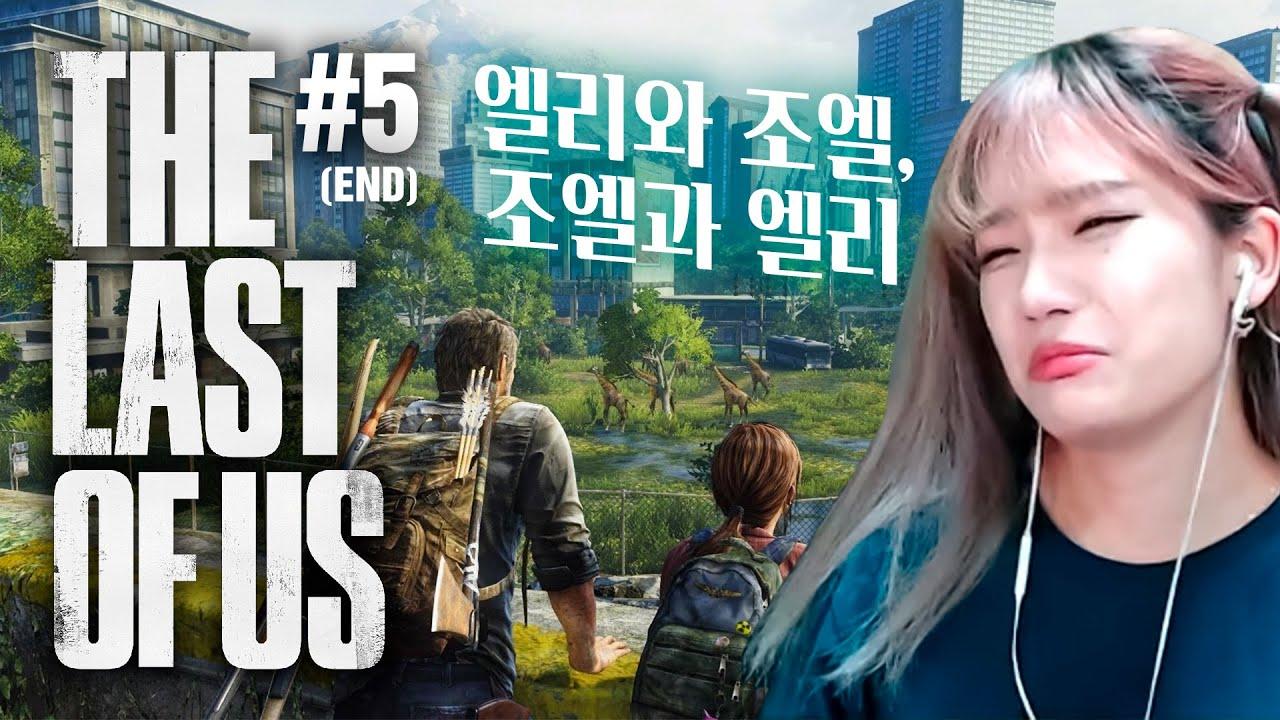 다시 돌아온 연두부의 라스트 오브 어스 (The Last of Us) #5 (완)