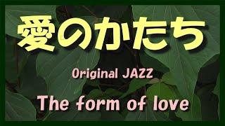 Original JAZZ BGM  愛のかたち The form of love