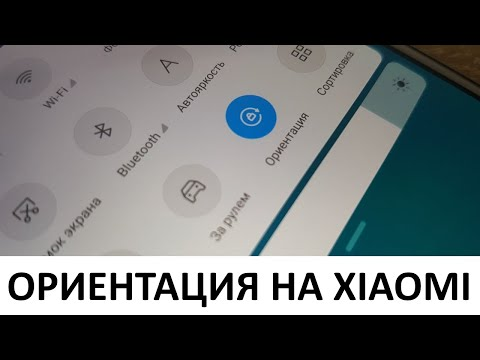Ориентация на смартфоне Xiaomi: что это пункт меню?