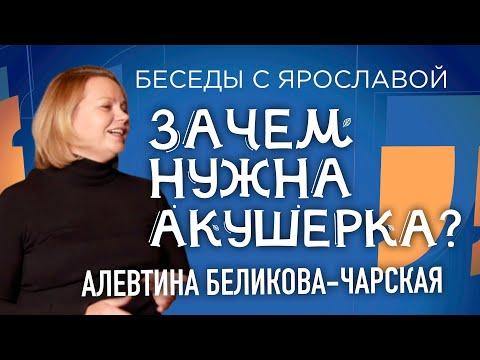 Зачем нужна акушерка? Ярослава беседует с акушеркой 13 роддома СПб Алевтиной Беликовой-Чарской.