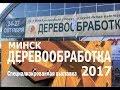 Прогулка по выставке Деревообработка - 2017 Минск