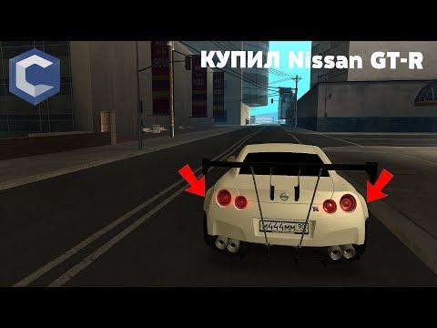 КУПИЛ  Nissan GT-R   МТА CCDPLANET