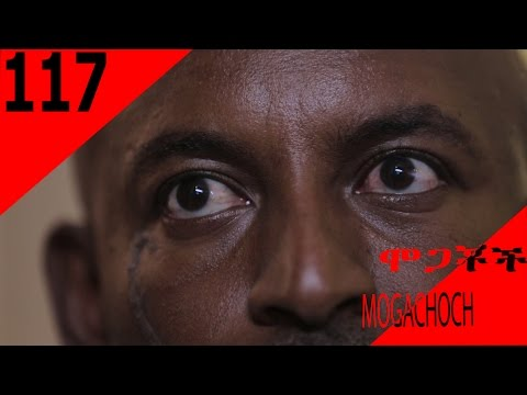 Mogachoch Season 5 - Part 117 EBS Latest Series Drama - Ethiopia