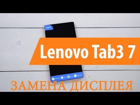 Как разобрать планшет леново таб 3