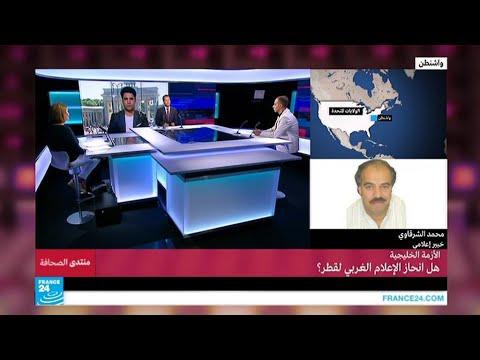 الأزمة الخليجية.. هل انحاز الإعلام الغربي لقطر؟ ج2  - نشر قبل 3 ساعة