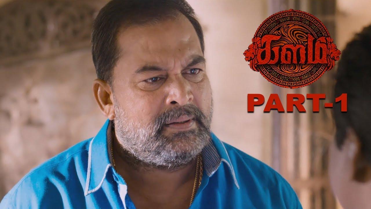 Download 2018 Latest Kalam Tamil Thriller Movie Part 1   Lakshmi Priya, Amzath Khan   Robert Raaj