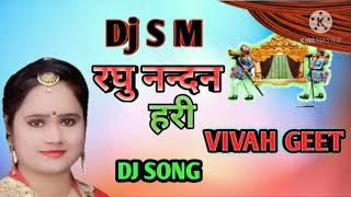 Gay Ke Gobar Se Aangana Lipayo Raghu Nandan Hari Vivah Geet Bhojpuri Dj Song ☺☺☺☺