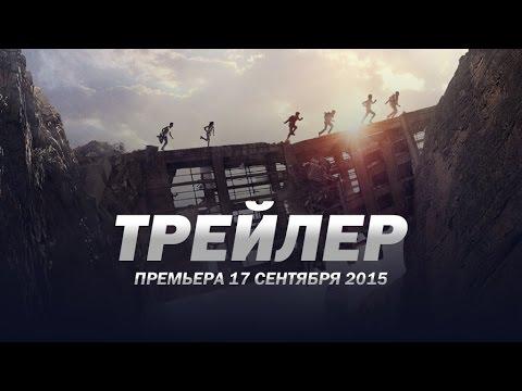 Бегущий в лабиринте: Испытание огнём / Maze Runner: The Scorch Trials русский трейлер №2