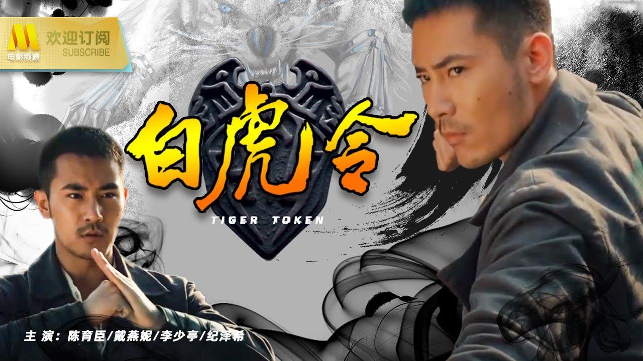 【1080P Full Movie】《白虎令》/ Tiger Token 虎煞帮再现江湖 民间高手扭转乾坤( 陈育臣 / 戴燕妮 / 李少亭)
