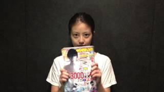 【今田美桜】ヤングジャンプ発売中! 今田美桜 検索動画 26